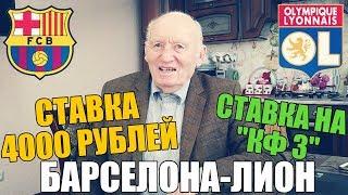 БАРСЕЛОНА-ЛИОН | ПРОГНОЗ | ДЕД ФУТБОЛ | СТАВКА 4000 РУБЛЕЙ | ЛИГА ЧЕМПИОНОВ |