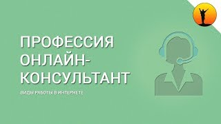 Работа онлайн-консультантом на дому: обзор интернет-профессии