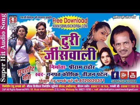 Chhattisgarhi Song - टुरी जींस वाली - गनपत कौशिक - New Hit CG Lok Geet HD Video DJ SB Korba