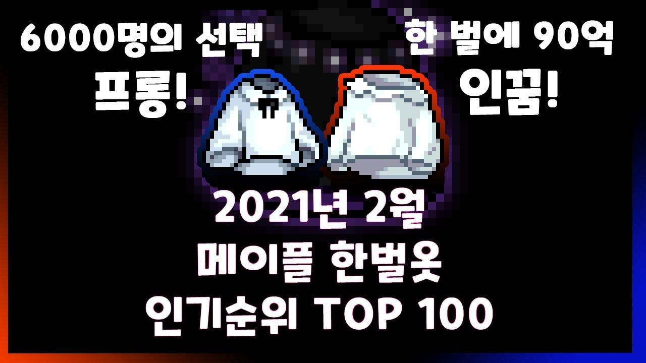 [2021.02] 메이플 코디템 순위 분석 TOP 100 (상의/한벌옷 편)