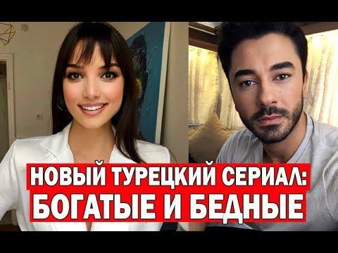 Новый турецкий сериал: БОГАТЫЕ И БЕДНЫЕ / ZENGIN VE YOKSUL (2019)