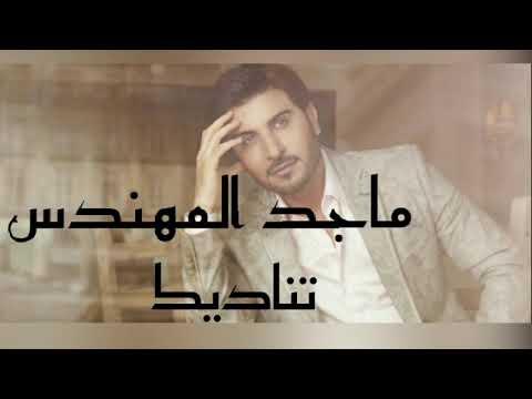 ماجد المهندس - تناديك ( كلمات ) | majid almohandis - Tenadeek ( lyrics )
