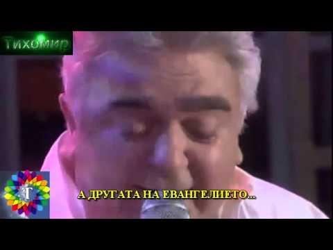 ✅█▬█ █ ▀█▀ BG ПРЕВОД Pasxalis Terzis - Mana, Manoula Пасхалис Терзис - Майко, Майчице 🇬🇷
