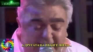 Repeat youtube video ✅█▬█ █ ▀█▀ BG ПРЕВОД Pasxalis Terzis - Mana, Manoula Пасхалис Терзис - Майко, Майчице 🇬🇷