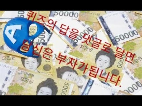 Richest korean offers 500dolwon if you get the quizz right. 퀴즈맞추면 아저씨가 500원억 준다.