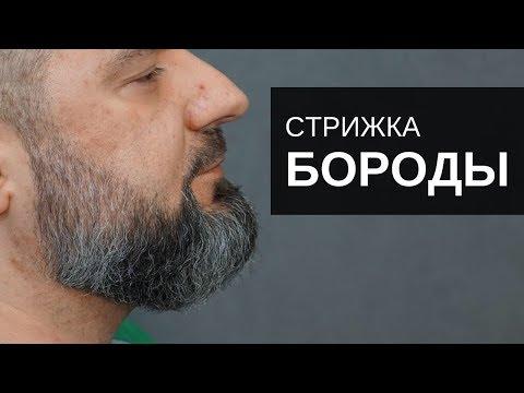 Стрижка Бороды -