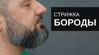 Стрижка Бороды - Арсен Декусар - Борода