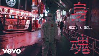 Смотреть клип Black Futures - Body & Soul