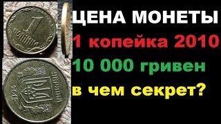 КАК ЗАРАБОТАТЬ НА МОНЕТАХ УКРАИНЫ 10000 ГРИВЕН ЦЕНА МОНЕТЫ 1 КОПЕЙКА 2010 ГОДА нумизматика