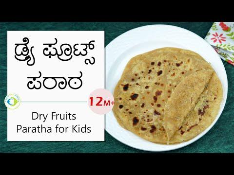 ಡ್ರೈ ಫ್ರೂಟ್ ಚಪಾತಿ   Dry Fruits Paratha for Babies & Kids   Nutrition filled Snackbox Recipe
