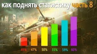 world of tanks как поднять кпд