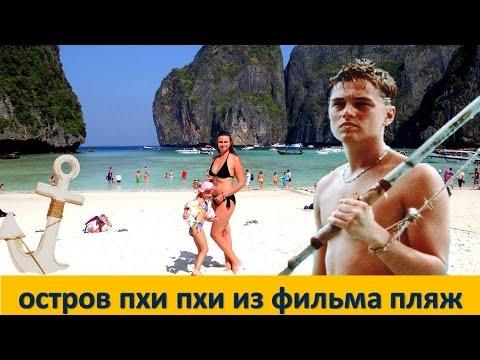 Пляж / The Beach [Trailer]