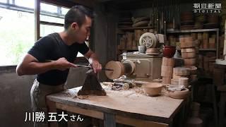 工芸家の里 京都・洛北の花背
