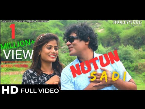 😍NUTUN SAREE TE 😘Singer Satish Das 😍 New Khortha Bangla Video Song 2018