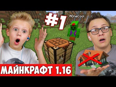 MINECRAFT 1.16 ВЫЖИВАНИЕ С ПАПОЙ В МАЙНКРАФТЕ БЕЗ ДОМА #1