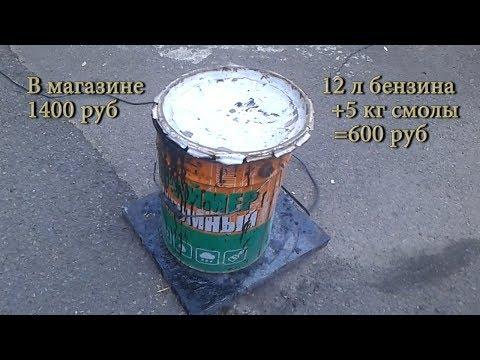 Как самому приготовить Праймер Битумный в 2 раза дешевле чем в магазине