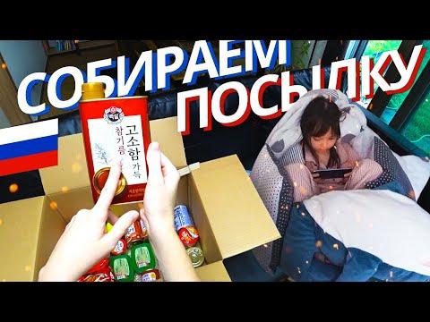 Что я отправляю из Кореи в России? Украшаю дом;) /KOREA VLOG/