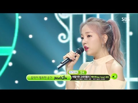 "백아연(Baek A Yeon) ""이럴거면 그러지말지(Shouldn't Have...) (Feat. Young K)"" Stage @ SBS Inkigayo 2015.06.21"