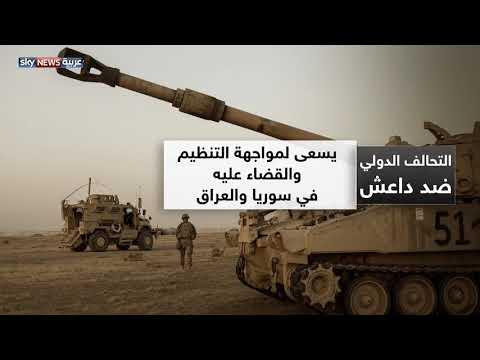 التحالف الدولي ضد داعش.. نشأته وأهدافه  - نشر قبل 2 ساعة