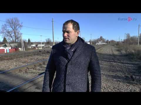 Жители Щигров рискуют жизнью, чтобы попасть домой