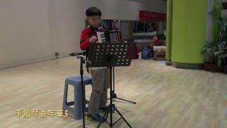 手風琴嘉年華5 廖友鈞 -- 歡喜之歌 來爬山 跳繩