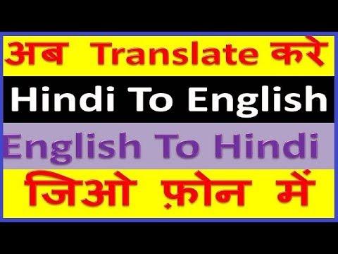Hindi To English Or English To Hindi Translate in Jio Phone