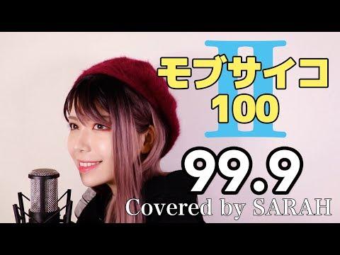 【モブサイコ100Ⅱ】MOB CHOIR ft no hana - 99.9 (SARAH × DAIHEI cover) / Mob Psycho 100 II