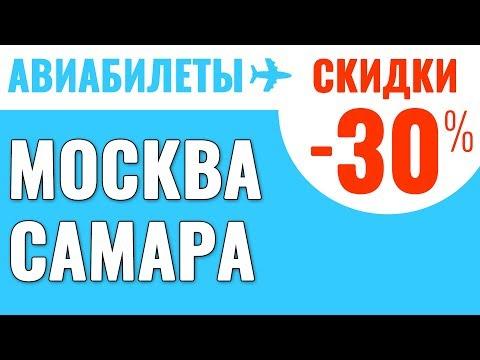 Москва Самара Авиабилеты Дешевые Билеты на Самолет