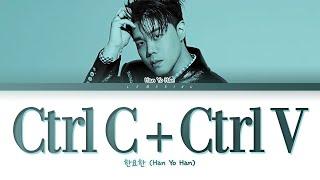 한요한 Ctrl C + Ctrl V 가사 (Han Yo…