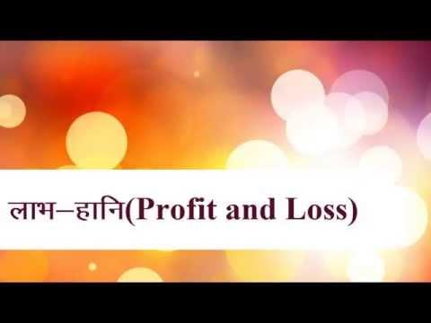 profit and loss aptitude shortcuts pdf