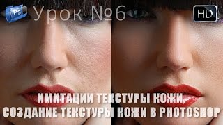 Уроки Photoshop №6. Имитации текстуры кожи, создание  текстуры кожи в Photoshop