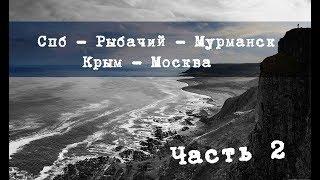 Автопутешествие: В Крым через Мурманск на Volkswagen Touareg. Часть 2