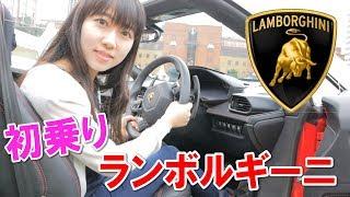 人生初ランボルギーニをロンドンの中心で乗ってみた!【車のイベント】 thumbnail