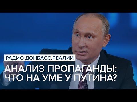 LIVE | Анализ пропаганды: что на уме у Путина? | Радио Донбасс Реалии