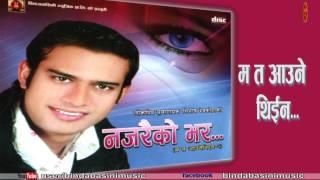 Mata Aaune Thina by Sirish Devkota & Devi Gharti  म त आउने थिइन  Full Audio  Bindaabsini Music_