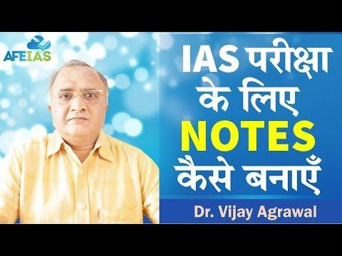 ias notes