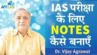 How to make notes for IAS exam | UPSC Civil Services | Dr. Vijay Agrawal | AFEIAS