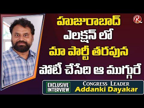 Congress Leader Addanki