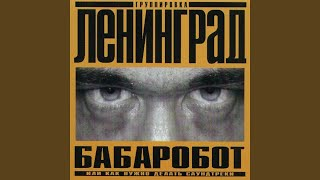 Ленинград – Кому легко