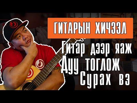 Гитарын хичээл 1 - Орцны дуунууд   Захидал Миний Захиа, Өнчин Тогоруу) Zahidal Gitariin Hicheel 1