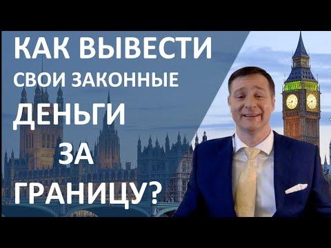 Как вывести деньги за границу законно и перевести капитал в Европу?
