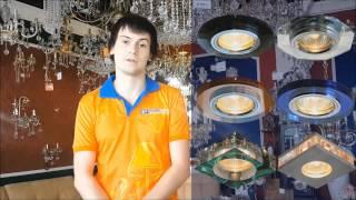 видео Точечные светильники для гипсокартонных потолков: фото, виды, размеры, установка