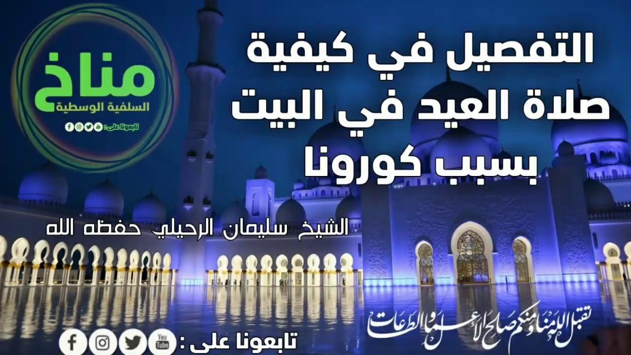التفصيل في كيفية صلاة العيد في البيت بسبب كورونا الشيخ سليمان الرحيلي حفظه الله Youtube