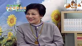中山醫學大學附設醫院神經外科-楊道杰 醫師(二)【全民健康保健350】WXTV唯心電視台