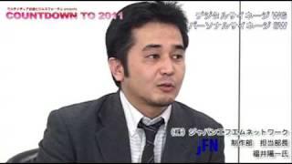 デジタルサイネージWG(ジャパンエフエムネットワーク編)