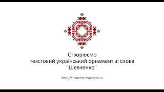 """Створюємо текстовий український орнамент зi слова """"Шевченко"""""""