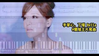 手掌心, 丁噹 Della - 蘭陵王片尾曲 (鋼琴教學) Synthesia 琴譜