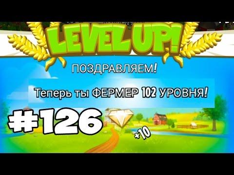 Hay day #126 Gameplay Walkthrough 102 Level Ферма Геймплей Прохождение 102 уровень