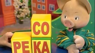 Учим русский язык вместе с Хрюшей - Буква Е - Урок 14 - Обучающая программа для малышей