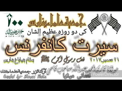 سیرت کانفرنس Seerat Conference Naat Qari Ahmed Abdullah Saheb Qasmi